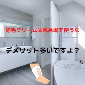 除毛クリームは風呂場では使うな【排水溝やばいです】