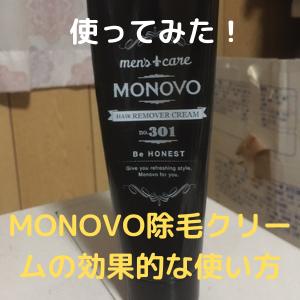 MONOVO除毛クリーム 効果的な使い方