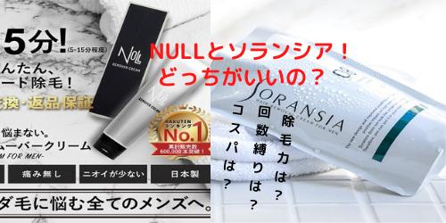 【返金保証あり!】NULLとソランシア除毛クリームを徹底比較