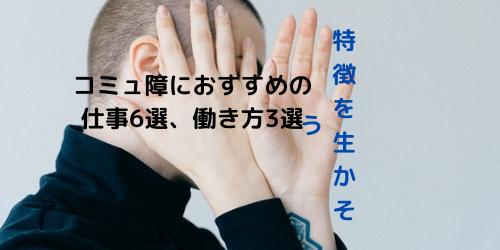 【厳選】コミュ障におすすめの仕事6選、働き方3選
