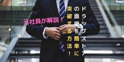 【元社員が解説】ドラッグストアのバイト・パートの面接を突破する方法!