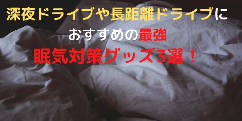 【眠すぎる!】深夜ドライブにおすすめ最強の眠気対策グッズ3選