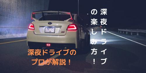 【最高】深夜ドライブの楽しみ方とは?深夜ドライブのプロが解説!