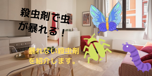 【恐怖】殺虫剤で虫が暴れる!即死させる最強の殺虫剤はこれだ