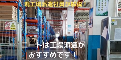 現工場派遣社員が解説!