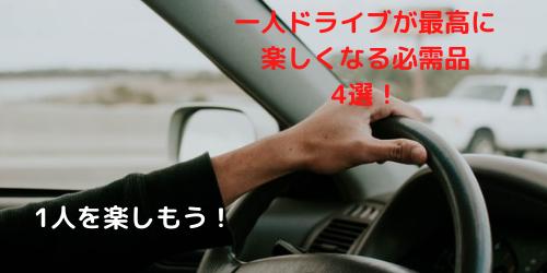 一人ドライブが最高に 楽しくなる必需品 4選!